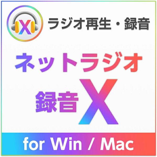 ネットラジオ録音 X for Win/Mac ダウンロード版【インターネットラジオ録音ソフト(radiko、らじる★らじる対応) /アートワークを自動設定/3台のWindows&3台のMacにインストール可能】