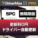 DriverMax 11 Pro 5PC/無期限 ダウンロード版【更新料0円! 5台で使える!かんた...
