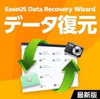 EaseUS Data Recovery Wizard 12 Professional 1ライセンス ダウンロード版【データ復旧・復元/誤削除・クラッシュ・誤フォーマットに】