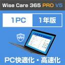Wise Care 365 PRO V5 1年/1PC ダウンロード版 / 販売元:株式会社LODESTAR JAPAN