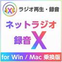 ネットラジオ録音 X for Win/Mac 乗換版 ダウンロード版【インターネットラジオ録音ソフト(radiko、らじる★らじる対応)/アートワークを自動設定/3台のWindows&3台のMacにインストール可能/お得な乗換え価格】