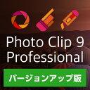 inPixo Photo Clip 9 Professional バージョンアップ版 DL版【Photo Eraser / Photo Cutter / Photo Editor の3つの機能がセットになったオールインワン・デジタル写真加工ソフト】