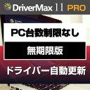 DriverMax 11 Pro PC台数制限なし/無期限 ...