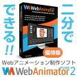 【11%OFFクーポン対象】WebAnimator Plus 2 優待版 / 販売元:株式会社LODESTAR JAPAN 【2分でできる!Webアニメーション制作ソフト】