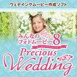 【11%OFFクーポン対象】みんなのフォトムービー8 Precious Wedding ダウンロード版/ 販売元:株式会社 ジャングル