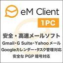 eM Client 7 Pro 1PC版 【Microsoft Outlook / Thunderbird 代替に最適!Windows / Ma……