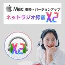 ネットラジオ録音 X2 for Mac 乗換・バージョンアップ版 ダウンロード版【インターネットラジオ録音ソフト(radiko、らじる★らじる対応・macOS Catalina 完全対応)/ アートワークを自動設定】
