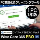 Wise Care 365 PRO V4 1年/1PC ダウ...