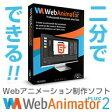 【11%OFFクーポン対象】【特価 2000円引き】 WebAnimator Plus 2 / 販売元:株式会社LODESTAR JAPAN 【2分でできる!Webアニメーション制作ソフト】