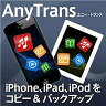 【11%OFFクーポン対象】AnyTrans 5 for Win 1ライセンス / 販売元:iMobie