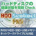 HDD Sentinel PRO ダウンロード版 / 販売元:株式会社GING