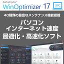 WinOptimizer 17 3PC ダウンロード版 【4...