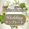 VideoStudio Wedding テンプレート ダウンロード版 / 販売元:コーレル株式会社