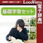 【ポイント10倍】基礎学習セット for Win / 販売元:ロゴヴィスタ株式会社