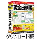 現金出納帳6 DL版 / 販売元:株式会社アイアールティ