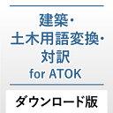 建築・土木用語変換・対訳 for ATOK DL版 / 販売元:株式会社……