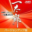 一太郎2021 バージョンアップ版 DL版