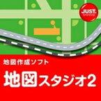 地図スタジオ2 DL版 / 販売元:株式会社ジャストシステム