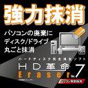 アーク情報システム HD革命 Eraser Ver.7 パソコン完全抹消 通常版 [3108]