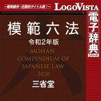 【ポイント10倍】三省堂「模範六法 2020 令和2年版CD-ROM」 for Win / 販売元:ロゴヴィスタ