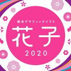 花子2020 通常版 DL版 / 販売元:株式会社ジャストシステム