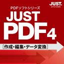 JUST PDF 4 [作成・編集・データ変換] 通常版 DL版 / 販売元:株式会社ジャストシステム