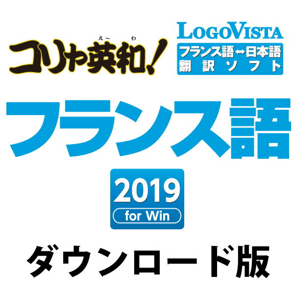PCソフト, その他  2019 for Win