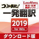 コリャ英和!一発翻訳 2019 for Win / 販売元:ロゴヴィスタ株式会社