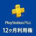 PlayStation Plus 12ヶ月利用権 ※3,000ポイントまでご利用可