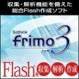 【11%OFFクーポン対象】frimo 3 ダウンロード版