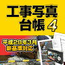 【15%OFFクーポン配布中】工事写真台帳4 DL版 / 株式会社デネット