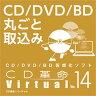 CD革命/Virtual Ver.14 ダウンロード版 / 株式会社アーク情報システム