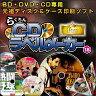 らくちんCDラベルメーカー18 Pro ダウンロード版/ 株式会社メディアナビ