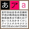 セイビミタM 【Mac版TTフォント】【隷書】【筆書系】 / 販売元:株式会社ポータル・アンド・クリエイティブ