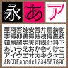 GMYメタルゴシックB 【Mac版TTフォント】【ゴシック系】 / 販売元:株式会社ポータル・アンド・クリエイティブ