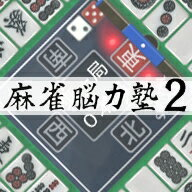Maru-Jan 麻雀脳力塾2