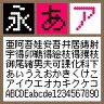 BT 12G Dot Bold【Win版TTフォント】【デザイン書体】【ビットマップ系】