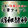 【Win版/Mac版フォントパック】昭和書体「昭和龍神」 / 株式会社昭和書体