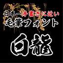 【Win版/Mac版フォントパック】高解像度「白龍」 / 株式会社昭和書体