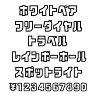 カナフェイス ホワイトベア MAC版TrueTypeフォント /販売元:株式会社シーアンドジイ