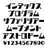 カナフェイス インデクス MAC版TrueTypeフォント /販売元:株式会社シーアンドジイ