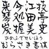 【Design筆文字Font】 清峰書体-紫- (Win版TrueTypeフォント) / 販売元:光栄商事有限会社