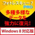 フォトレスキュー 7 PRO Windows 8対応版 / 販売元:株式会社フロントライン