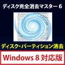 ディスク完全消去マスター 6 Windows 8対応版 / 販売元:株式会社フロントライン