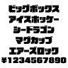 カナフェイス ビッグボックス Windows版TrueTypeフォント