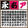 GSN演芸B【Win版TTフォント】【演芸文字】【江戸文字系】【筆書系】