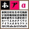喜楽-Ultra【Win版TTフォント】【デザイン書体】【明朝系】【和風】