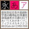 BT 16G Dot Regular 【Mac版TTフォント】【デザイン書体】【ビットマップ系】 / 販売元:株式会社ポータル・アンド・クリエイティブ