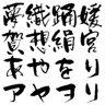 【Design筆文字Font】 あやをり書体 (Mac版OpenTypeフォント) / 販売元:光栄商事有限会社