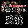 【Win版/Mac版フォントパック】高解像度「天龍」 / 株式会社昭和書体
